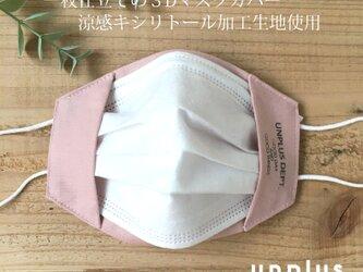 【マスクカバー】1枚仕立てのマスクカバー・折り返し立体マスク・涼感キシリトール加工生地使用・血色スモークピンクの画像