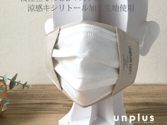 【マスクカバー】1枚仕立てのマスクカバー・折り返し立体マスク・涼感キシリトール加工生地使用・ニュアンスベージュの画像