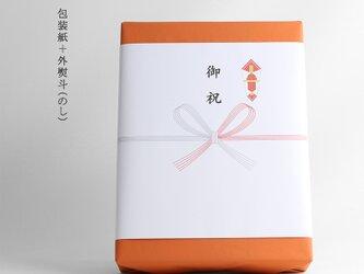 ギフトボックスサービス【熨斗(のし)対応:進物用】の画像