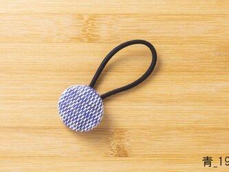 裂織ヘアゴム 青の画像