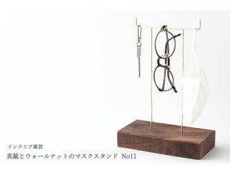 真鍮とウォールナットのマスクスタンド No11の画像