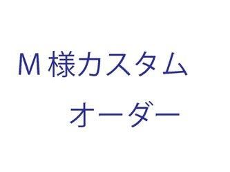 M様オーダーメイドページ◆K18シリコン付きキャッチ(片耳分~)の画像