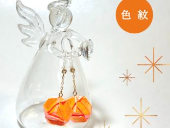 【送料無料】イヤリング 夏 揺れる 普段使い ハンドメイド  折り紙使用 撥水仕上 職人技 プレゼント  オレンジ【色紋】の画像