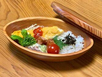 楕円型弁当箱 吉野杉 楕円型ボウルがお弁当箱に!の画像