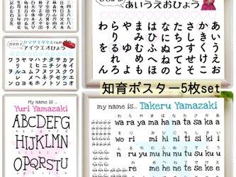 【5枚set✳︎名入り知育ポスター<ひらがな・カタカナ・漢字・ローマ字・アルファベット>A4】244…幼児教育 入学準備の画像