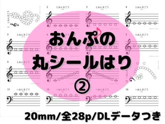 モンテッソーリ シール貼り おんぷ② シール500枚 楽譜がニガテなお子様にの画像