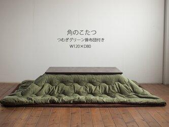【栗の木】角のこたつ 120cm×80cm [つむぎグリーン掛け布団付]の画像