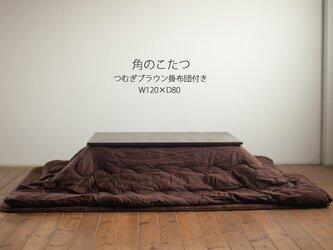 【栗の木】角のこたつ 120cm×80cm [つむぎブラウン掛け布団付]の画像
