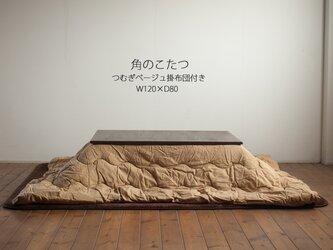 【栗の木】角のこたつ 120cm×80cm [つむぎベージュ掛け布団付]の画像