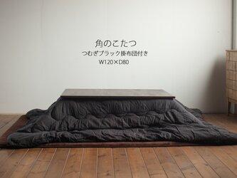 【栗の木】角のこたつ 120cm×80cm [つむぎブラック掛け布団付]の画像