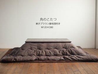 【栗の木】角のこたつ 120cm×80cm [刺子ブラウン掛け布団付]の画像