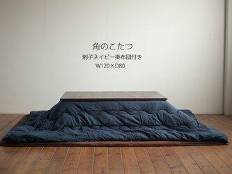 【栗の木】角のこたつ 120cm×80cm [刺子ネイビー掛け布団付]の画像