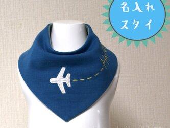 飛行機*名入れ*刺繍*ガーゼスタイ*ブルーの画像