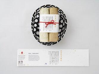 【雫~SHIZUKU~】ギフトセット(2枚籠入り)タオルハンカチ たまねぎ染め たまねぎタオル®の画像
