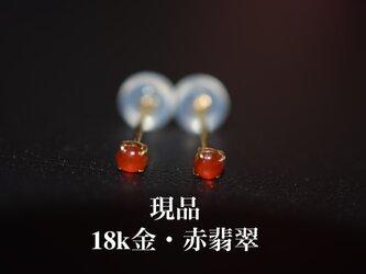 29 現品 特売 k18ゴールド 一粒 丸 ミニ ピアス 天然 赤翡翠 プレゼント ご褒美 プレゼント ご褒美 結婚式の画像