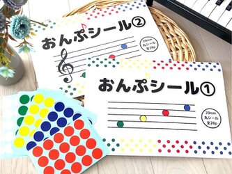 モンテッソーリ シール貼り おんぷ①②巻 + シール500枚セットの画像