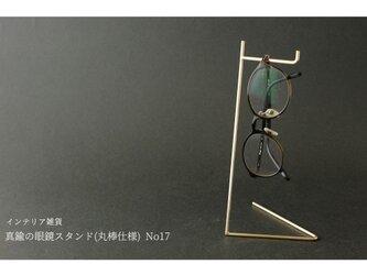 真鍮の眼鏡スタンド(丸棒仕様) No17の画像