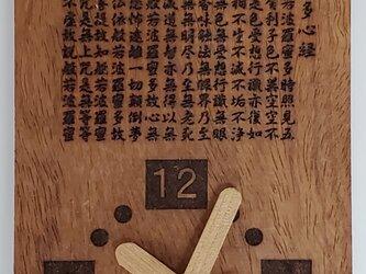 【般若心経】を彫刻しました。木製の置き時計。の画像