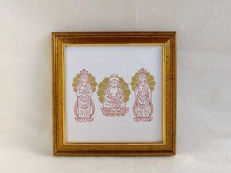 仏像版画 阿弥陀三尊②の画像