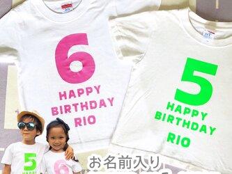 【バースデー*数字+名入りTシャツ】322…お揃いリンクコーデ 誕生日 1歳 2歳 3歳 ナンバーの画像