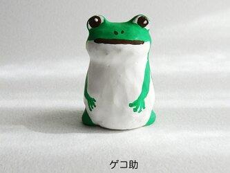 ゲコ助 見本(鶏口舎キャスト)の画像
