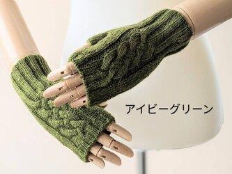 アイビーグリーン○ヤク100%の指なし手袋/ハンドウォーマーの画像