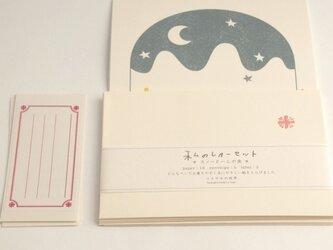 私のレターセット「スノードームの夜」の画像