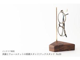 真鍮とウォールナットの眼鏡スタンド/フックスタンド No30の画像