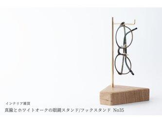 真鍮とホワイトオークの眼鏡スタンド/フックスタンド No35の画像