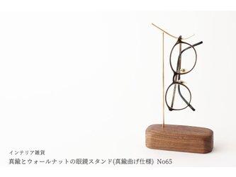 真鍮とウォールナットの眼鏡スタンド(真鍮曲げ仕様) No65の画像