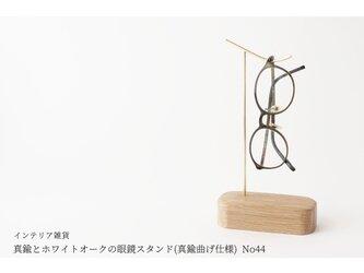 真鍮とホワイトオークの眼鏡スタンド(真鍮曲げ仕様) No44の画像