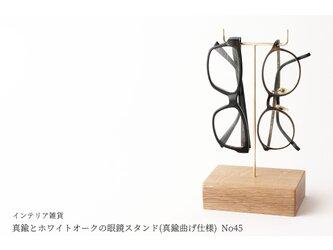 真鍮とホワイトオークの眼鏡スタンド(真鍮曲げ仕様) No45の画像