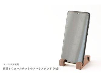 真鍮とウォールナットのスマホスタンド No5の画像
