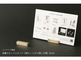 真鍮のカードスタンド 2個セット(ビス無し仕様) No10の画像