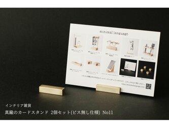 真鍮のカードスタンド 2個セット(ビス無し仕様) No11の画像
