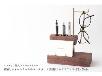 真鍮とウォールナットのペンスタンド(眼鏡/カードスタンド付き) No14の画像
