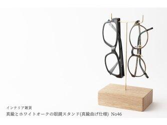 真鍮とホワイトオークの眼鏡スタンド(真鍮曲げ仕様) No46の画像