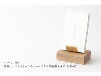 真鍮とホワイトオークのカードスタンド(縦置きタイプ) No23の画像