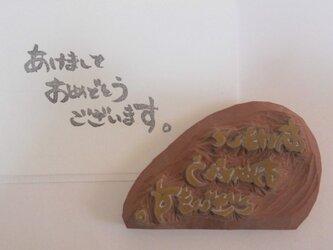 消しゴムはんこ・筆文字〈あけましておめでとうございます。〉の画像