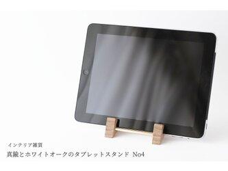 真鍮とホワイトオークのタブレットスタンド No4の画像