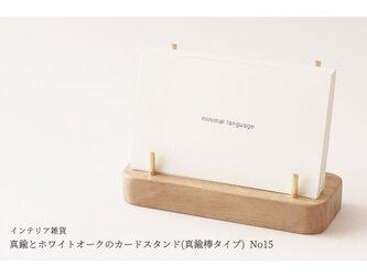 真鍮とホワイトオークのカードスタンド(真鍮棒タイプ) No15の画像