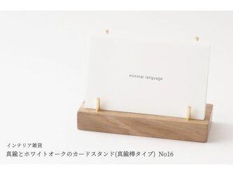 真鍮とホワイトオークのカードスタンド(真鍮棒タイプ) No16の画像