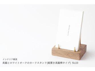 真鍮とホワイトオークのカードスタンド(縦置き真鍮棒タイプ) No10の画像