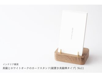 真鍮とホワイトオークのカードスタンド(縦置き真鍮棒タイプ) No11の画像