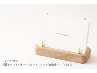 真鍮とホワイトオークのカードスタンド(真鍮棒タイプ) No17の画像