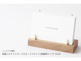 真鍮とホワイトオークのカードスタンド(真鍮棒タイプ) No18の画像