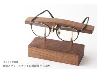 真鍮とウォールナットの眼鏡置き No19の画像
