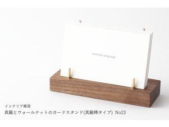 真鍮とウォールナットのカードスタンド(真鍮棒タイプ) No23の画像