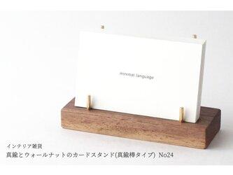 真鍮とウォールナットのカードスタンド(真鍮棒タイプ) No24の画像