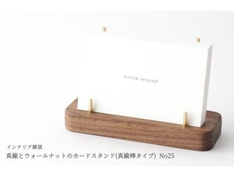 真鍮とウォールナットのカードスタンド(真鍮棒タイプ) No25の画像